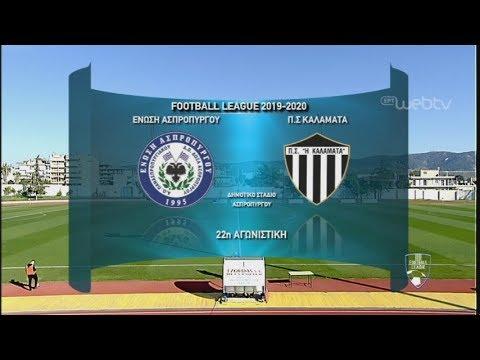 Football League: ΑΣΠΡΟΠΥΡΓΟΣ – ΚΑΛΑΜΑΤΑ | ΑΓΩΝΑΣ | 01/03/2020 | ΕΡΤ