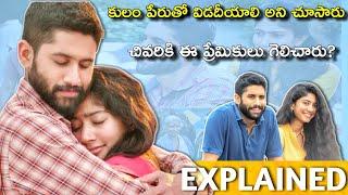 #LoveStory Blockbuster Latest Telugu Full Length Movie in 2021| New Telugu Movies |