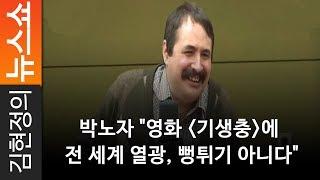 """박노자 """"영화 '기생충'에 전 세계 열광, 뻥튀기 아니다"""""""