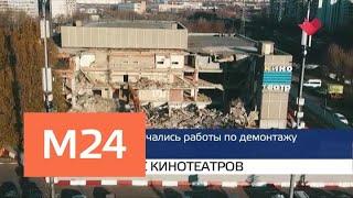 """""""Москва и мир"""": снос кинотеатров и проблемы с Boeing - Москва 24"""