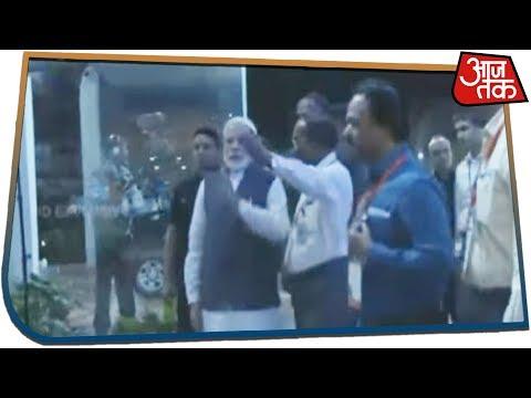 Chandrayaan 2: ISRO के मुख्यालय पहुंचे  PM Modi    वैज्ञानिकों से ले रहे हैं पूरी जानकारी