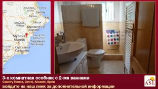 preview picture of video '3-х комнатная особняк с 2-мя ваннами в Country House, Catral, Alicante'