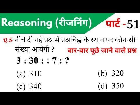Reasoning (रीजनिंग)//Part-51//For-RAILWAY NTPC, GROUP D, SSC CGL, CHSL, MTS, BANK & ALL EXAMS