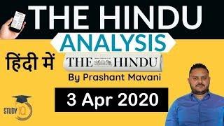 3 April 2020 - The Hindu Editorial News Paper Analysis [UPSC/SSC/IBPS] Current Affairs