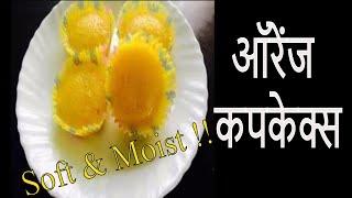 ऑरेंज कपकेक्स | ऑरेंज कपकेक्स रेसिपी | Orange Muffins Recipe in Hindi