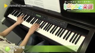 もののけ姫 / 久石 譲  ピアノ(ソロ) / 初級