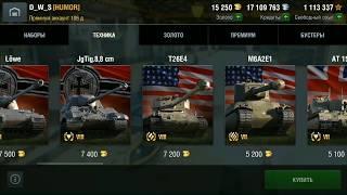 Wot Blitz как выбрать танк для фарма?