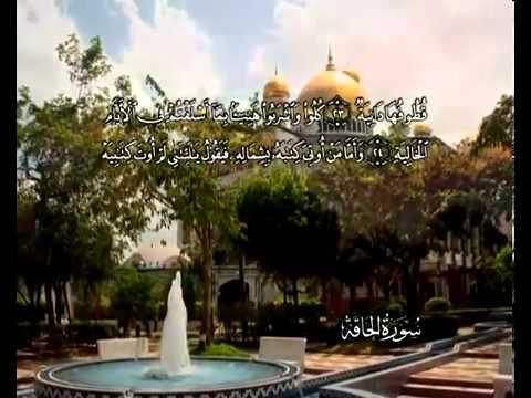 Sura Die wirkliche Realität <br>(Al-Háqqah) - Scheich / Mohamad Ayub -