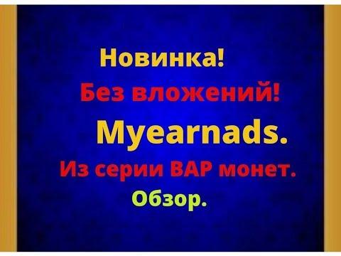 Новинка Без вложений Myearnads из серии BAP монет  Обзор