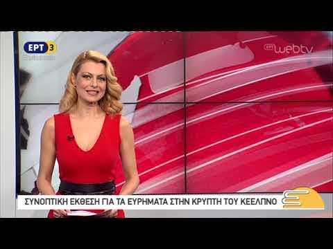 Τίτλοι Ειδήσεων ΕΡΤ3 10.00 | 07/11/2018 | ΕΡΤ