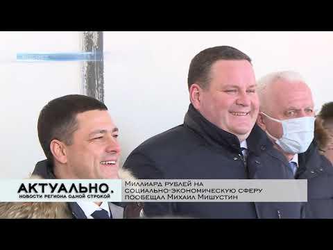 Актуально Псков / 18.02.2021