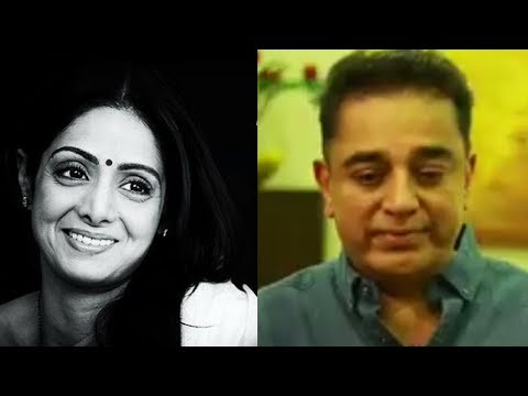 Kamal Haasan CRYING, Pays Last Respects To Sridevi