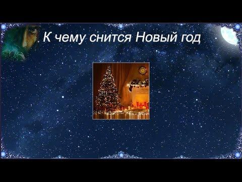 К чему снится Новый год (Сонник)