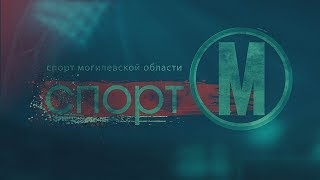 Спорт-М 18.02.2019 [БЕЛАРУСЬ 4  Могилев]