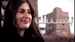 ميحد حمد - بسمتك - BISIMTIK (حصريا)   2012 تحميل MP3