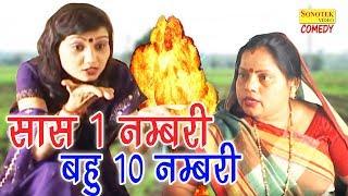 Saas 1.Numbri Bahu 10 .Dus Numbari    Haryanavi Comedy Natak    Santram Banjara, Pushpa Gussaiin