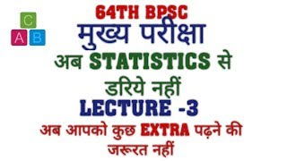 63rd BPSC MAINS GS-1 STATISTIC SOLUTION PART 2 - Thủ thuật