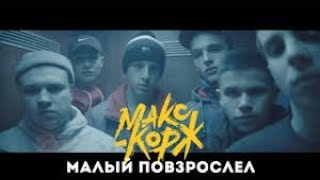 Макс Корж - Малый повзрослел (clip 2018)