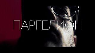 MazlTov - Паргелион [feat. PsyDOC]