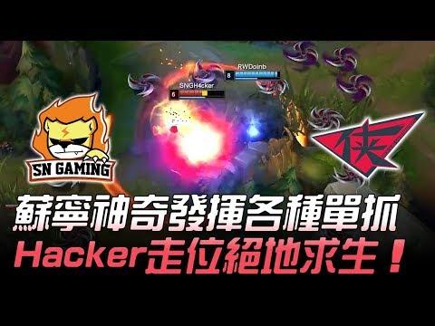 SNG vs RW 蘇寧神奇發揮各種單抓 Hacker走位絕地求生!Game2