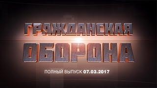 Гражданская оборона – выпуск от 07.03.2017