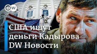 США против Кадырова: где будут искать активы главы Чечни из-за дела Немцова. DW Новости (14.03.2019)