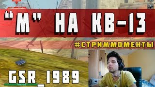 WoT Blitz - Мастер на КВ-13 - World of Tanks Blitz (WoTB)