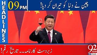 China's Great Achievement   Headlines   09:00 PM   22 July 2021   92NewsHD