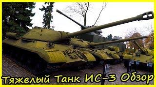 Тяжелый Танк ИС-3 Обзор и История. Обзор Советских Танков. Военная техника СССР