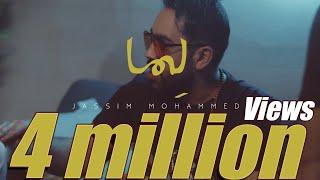 جاسم محمد - لما (حصرياً)   2019 تحميل MP3