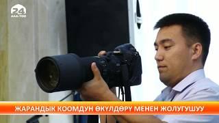 Кыргыз киносунун керемет доорундагы корифейлер көл кылаасына чогулат