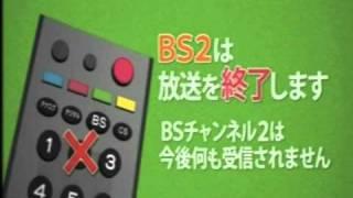 NHKBS2放送終了の瞬間