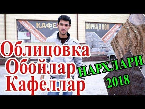 Облицовка, Обой ва Кафел Нархлари (2018 Самарканд) Oblesofka, Oboylar va Kafellar Narxlari
