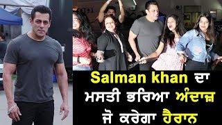 #BollywoodNews : Salman khan ਦਾ ਮਸਤੀ ਭਰਿਆ ਅੰਦਾਜ਼, ਜੋ ਕਰੇਗਾ ਹੈਰਾਨ