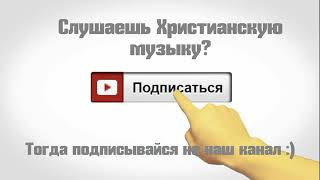 Еврейские христианские песни на русском