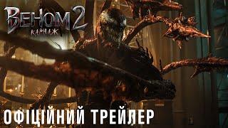 Веном 2: Карнаж. Офіційний трейлер 2 (український)