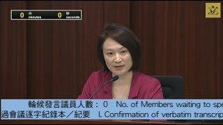 內務委員會會議 (2019/05/17)
