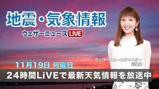 LIVE最新地震・気象情報ウェザーニュースLiVE2018年11月19日