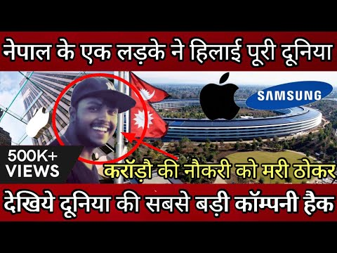Nepali Hacker to Find a Bug in apple phone and sumsung TV ! Nepali Youth Pankaj Found Bug in Apple
