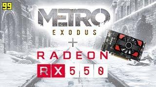 Metro Exodus + RX 550 4GB 1080p 900p 720p fps test + Прохождение!