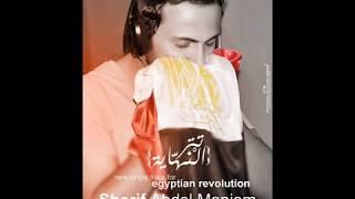 مازيكا شريف عبد المنعم تتر النهاية new clip تحميل MP3