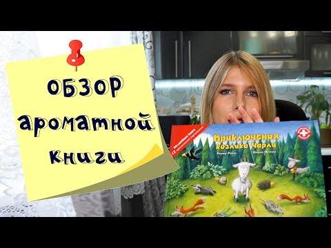 Приключения козлика Чарли - самая необычная детская книга