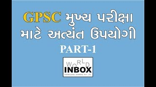 GPSC SCIENCE & TECHNOLOGY QUESTION PART 01