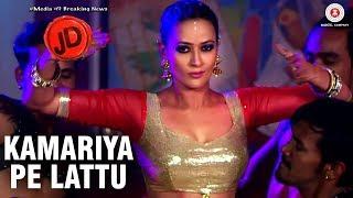 Kamariya Pe Lattu Song Lyrics | JD | Lalit Bisht | Vedita Pratap Singh