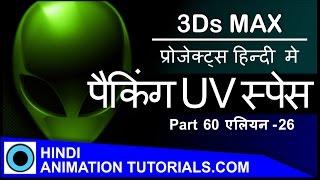 uvw unwrap 3ds max tutorial in hindi - TH-Clip