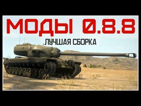 МОДЫ 0.8.8 от HomishOfficial (ЛУЧШАЯ СБОРКА)