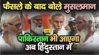 Ayodhya फैसले के बाद खूब बोले Patna के मुसलमान, जानिए क्यों कहा अब Pakistan भी Bharat में होगा शामिल