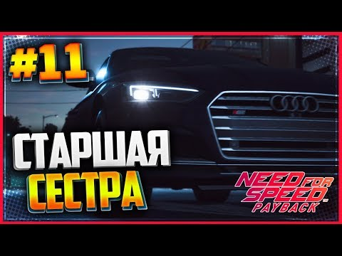 NEED FOR SPEED: Payback 🏁 |#11| - СТАРШАЯ СЕСТРА