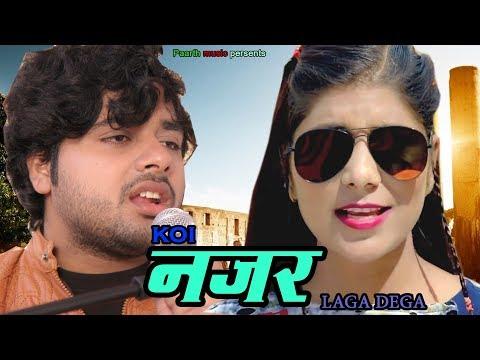 ✓nazar {official video}#Latest Haryanvi DJ Song 2019#नज़र#sonu chouan#pooja hooda#t r#ruchica jangid