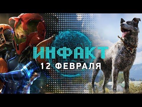 Напарники в Far Cry 5, Bandai Namco разрабатывает Metroid Prime 4 — «Инфакт» от 12.02.2018